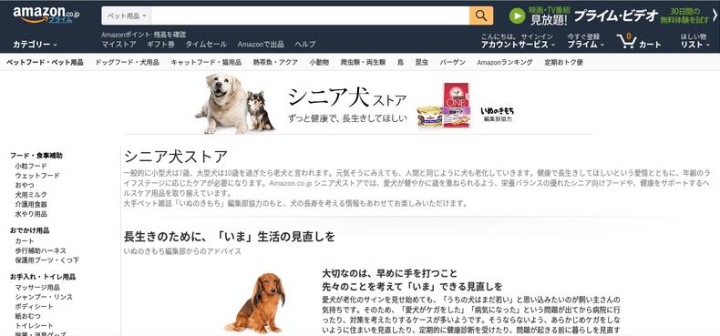 Amazonシニア犬
