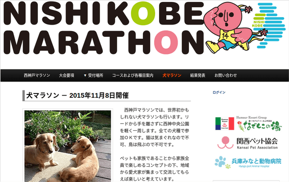 西神戸犬マラソン