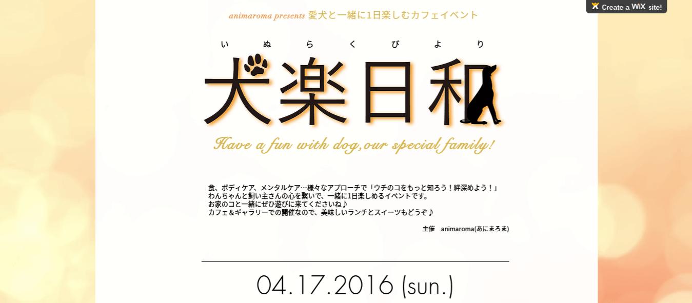 愛犬と楽しむカフェイベント 犬楽日和