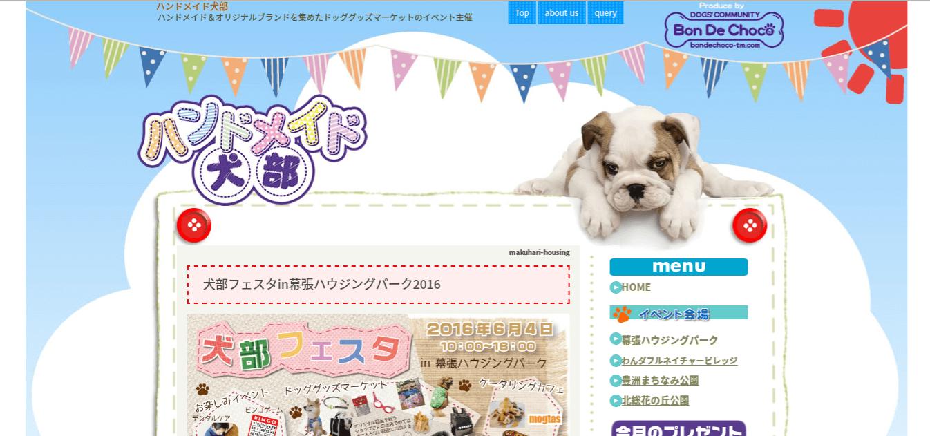 犬部フェスタ0604