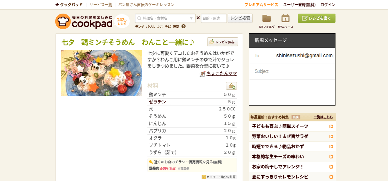 七夕レシピ